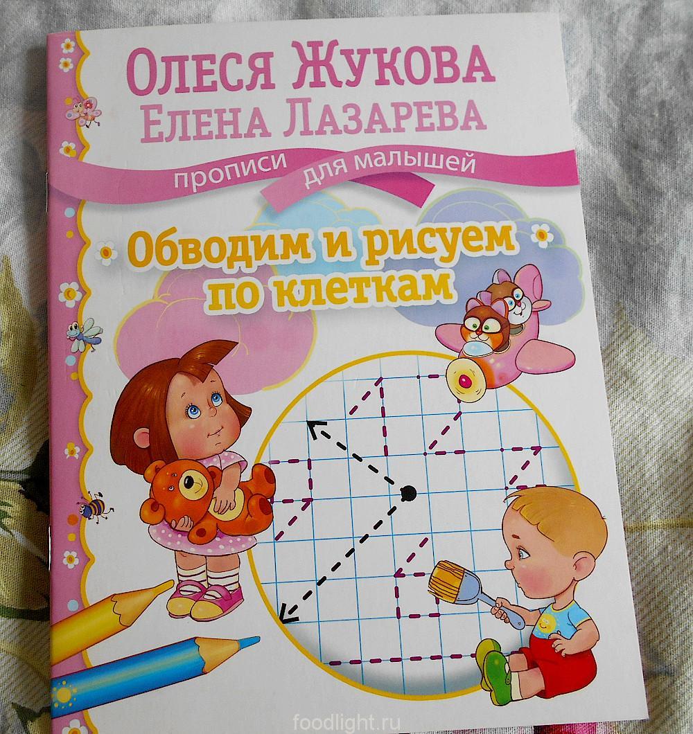 """Олеся Жукова, Елена Лазарева """"Обводим и рисуем по клеткам"""""""