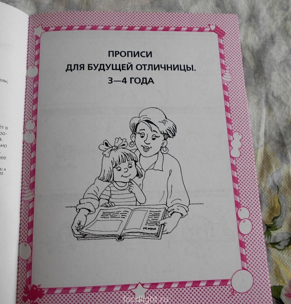 """Олеся Жукова """"Прописи для будущего отличника"""" """"Прописи для будущей отличницы"""""""