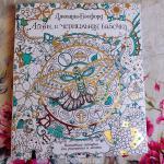 Раскраска Джоанны Бэсфорд.