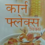patanjali-corn-flakes-mix