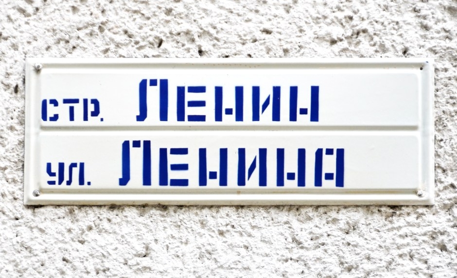 Transnistria - Tiraspol - Lenin Street