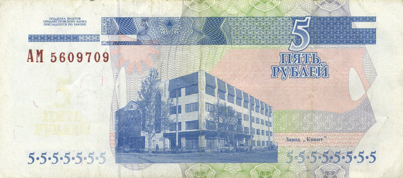 Transnistrian Banknote - Kvint Factory