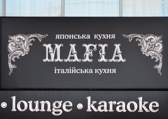 Kiev - Lesya Ukrainka Boulevard - Mafia Restaurant