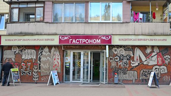 Kiev - Lesya Ukrainka Boulevard 24 - Soviet Mosaic