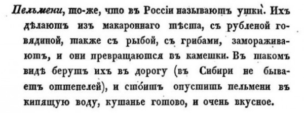 Russian Food - Pelmeni, Siberian Meat Dumplings