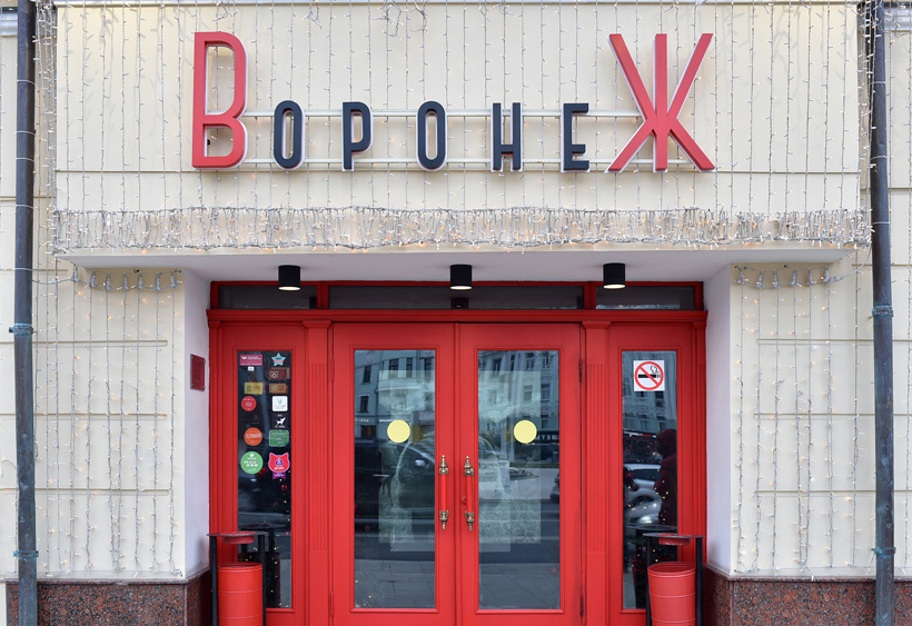 Moscow - Voronezh Restaurant