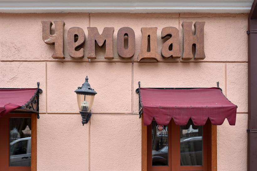 Siberian Cuisine - Chemodan