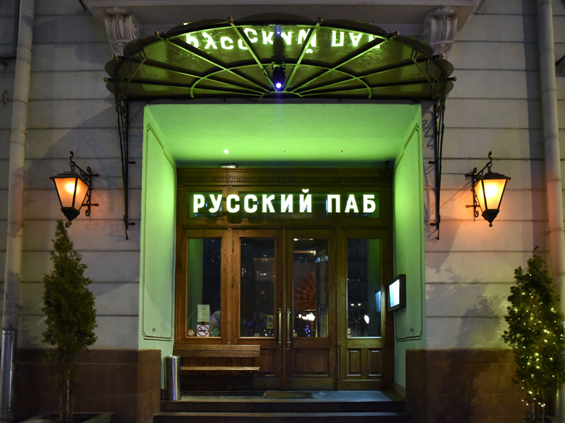 Moscow - Russian Pub