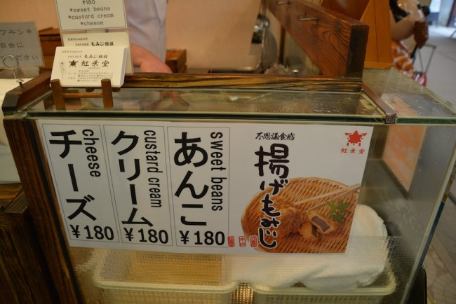 Japan Miyajima Island fried momiji manju menu