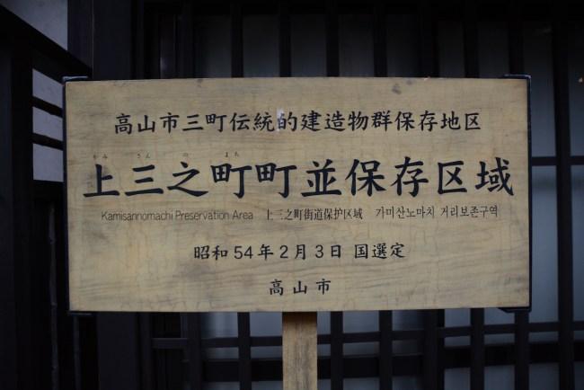 Japan Takayama Old Town sign