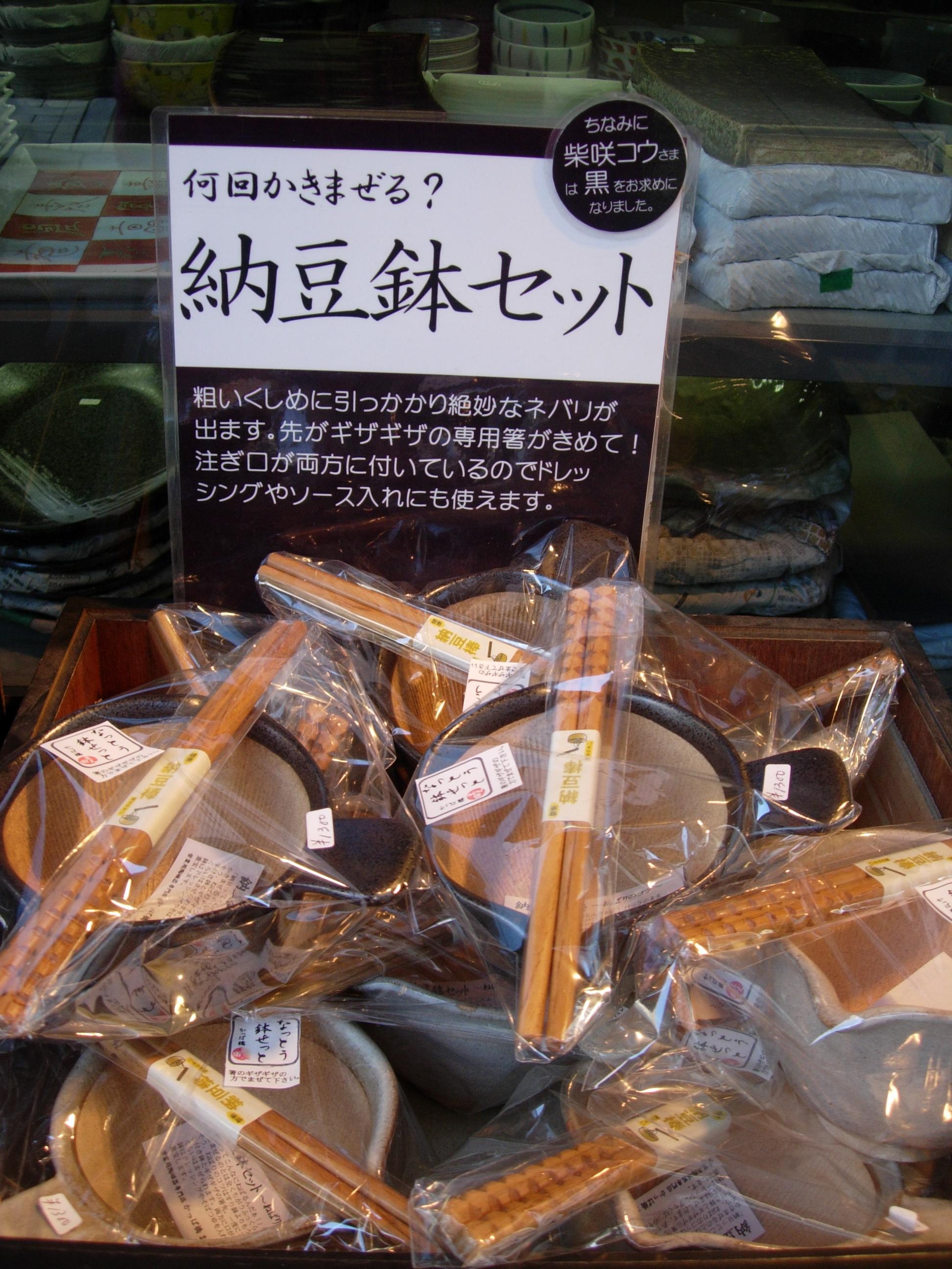 Natto Bowl and Chopsticks