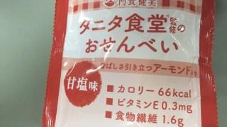 【ダイエット】間食健美 タニタ食堂監修のおせんべい(アーモンド)甘塩味は、絶品なダイエット菓子!