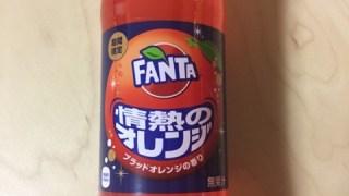 期間限定FANTA情熱のオレンジ ブラッドオレンジの香りを飲んでみた!