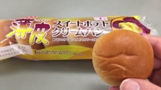 ヤマザキの薄皮スイートポテトクリームパンを食べて見た!