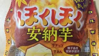 驚き!焼いて美味しいチョコなんて…チロルチョコほくほく安納芋は、チョコなのにホクホク?