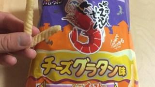 ハロウィン限定 かっぱえびせんチーズグラタン味は、アリかナシか!?