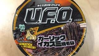 UFO史上最高傑作?!ハロウィン限定の日清焼きそばUFOガーリックイカスミ焼きそば!