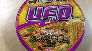 まさかの湯切りなし!?日清焼きそばUFO旨みとろーりあんかけ中華風焼きそばを食べてみた!