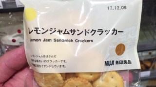 無印お菓子のレベルはすべて高い?!レモンジャムサンドクラッカーを食べてみた!