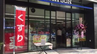 驚きの新業態?!オープンしたてのローソンH八丁堀一丁目店をご紹介!