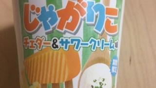 案外イマイチ?じゃがりこ チェダー&サワークリーム味を食べてみた。
