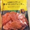 安くて美味しい肉のハナマサブランドのお肉屋さんが作った鶏ササミのジャーキーがオススメ!