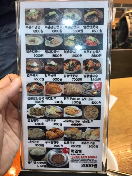 Korean dumpling shops