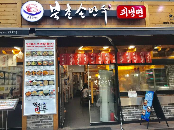 Korean dumplings shop at Myeongdong