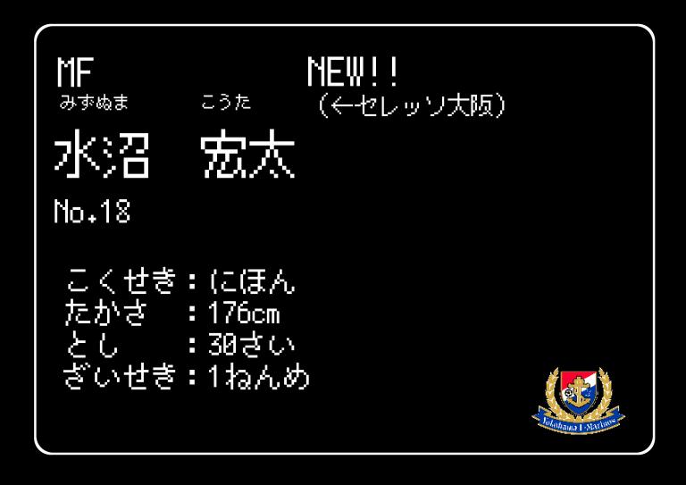 2020_meikan_mizunuma