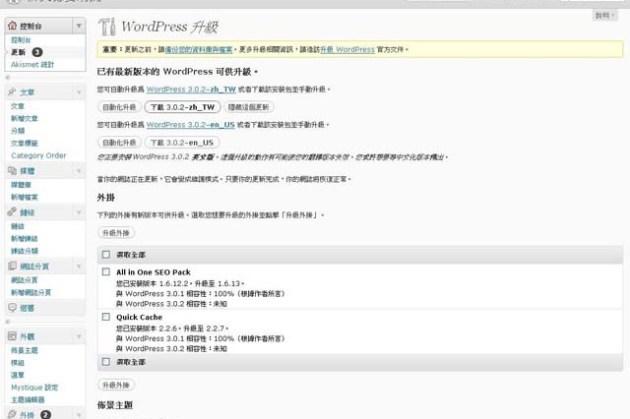 WordPress更新_升級3.0.2–zh_TW