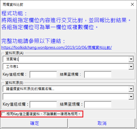 資料比對   CJP's Excel VBA Tools