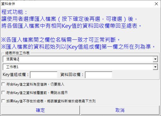 資料合併   CJP's Excel VBA Tools
