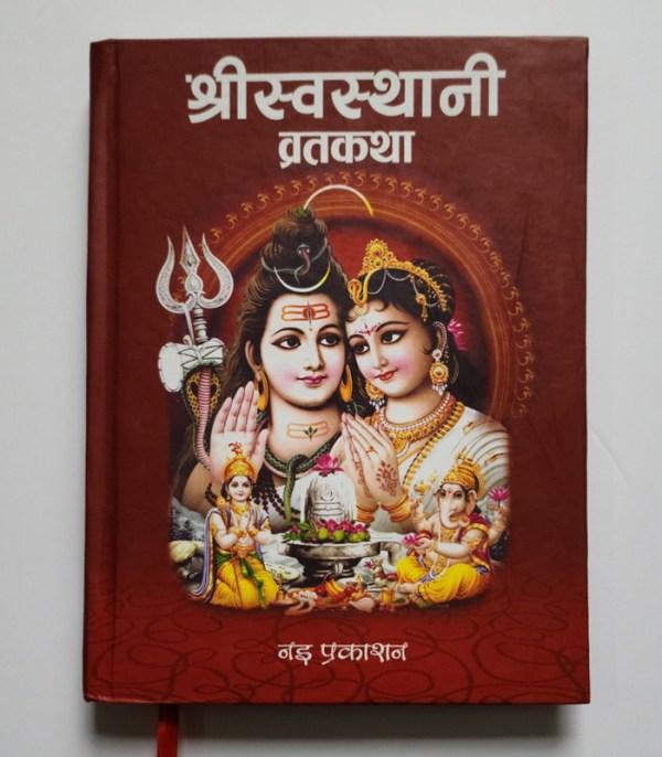 Swosthani Bratakatha Book