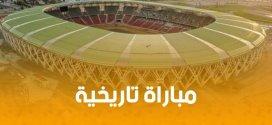 انباء عن إجراء مبارة ودية بين الجزائر و البرازيل بملعب وهران الجديد
