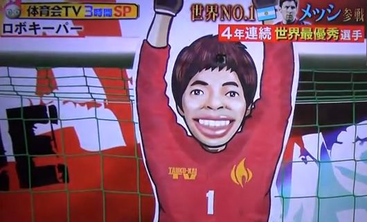 The Japanese robot goalkeeper Lionel Messi had to face