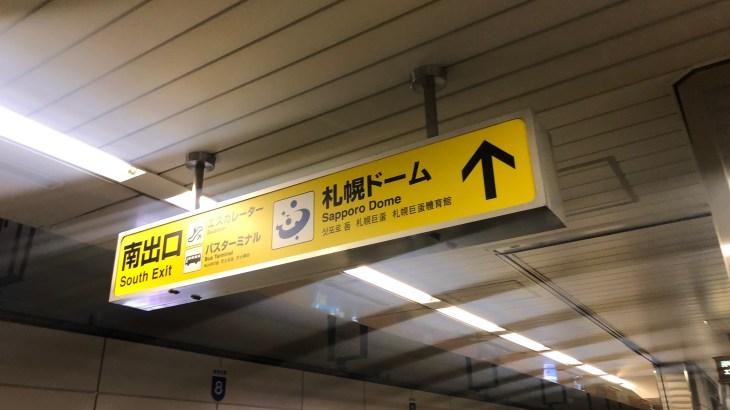 札幌ドームに行ってみた【行き方など】