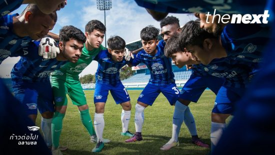 Chonburi FC 2017 Nike Home and Away Football Kit, Soccer Jersey, Shirt