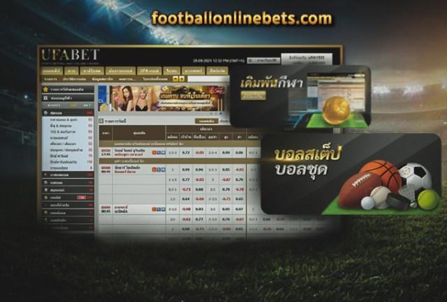 สูตรลับแทงบอล  ใช้ทำเงินรายวันกับบอลออนไลน์