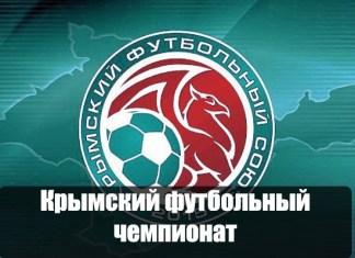 чемпионат по футболу в Крыму