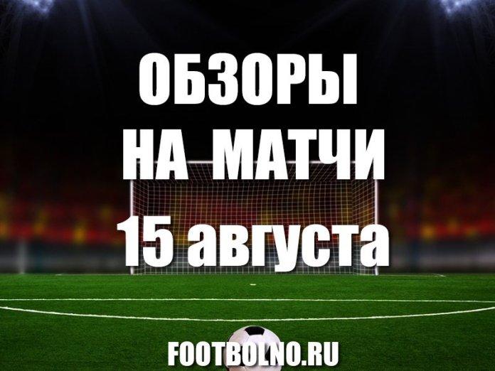 Футбольные обзоры