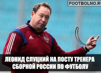 Леонид Слуцкий тренер сборной России по футболу