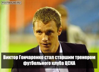 Виктор Гончаренко старший тренер ЦСКА