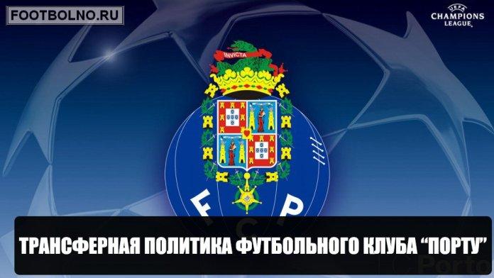 Трансферная политика ФК