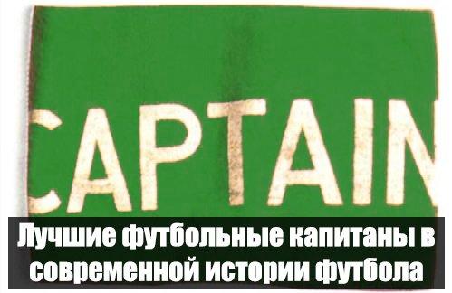 Лучшие футбольные капитан в истории