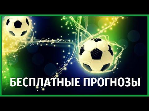 на какие футбольные команда делать ставки прогноз 2017