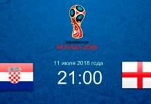 Хорватия Англия прогноз на полуфинал Чемпионата Мира