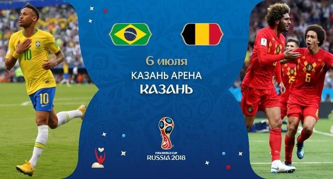 Бразилия Бельгия прогноз на матч Чемпионата мира