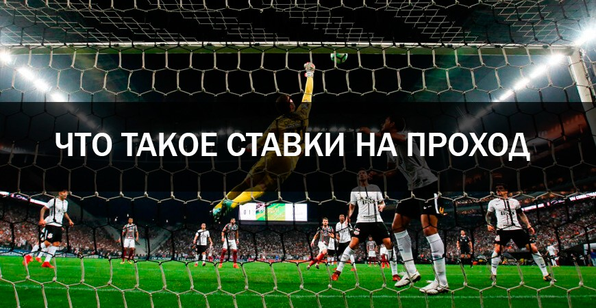 футбола ставки время
