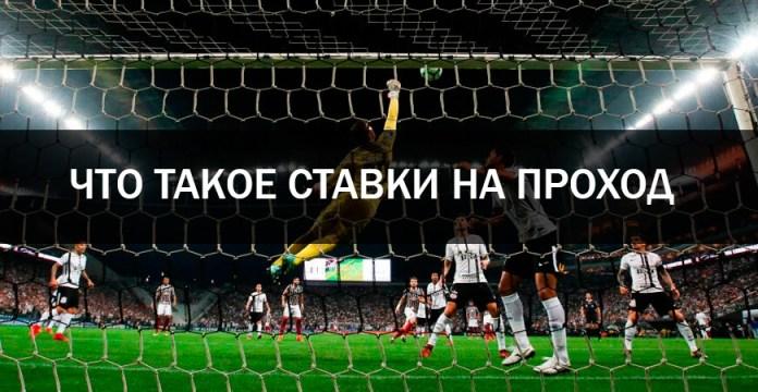 Ставки на проход в футболе