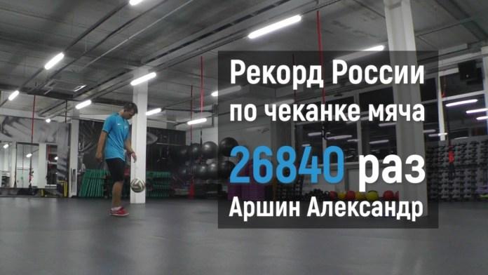 Рекорд Александра Аршина по набиванию мяча в России